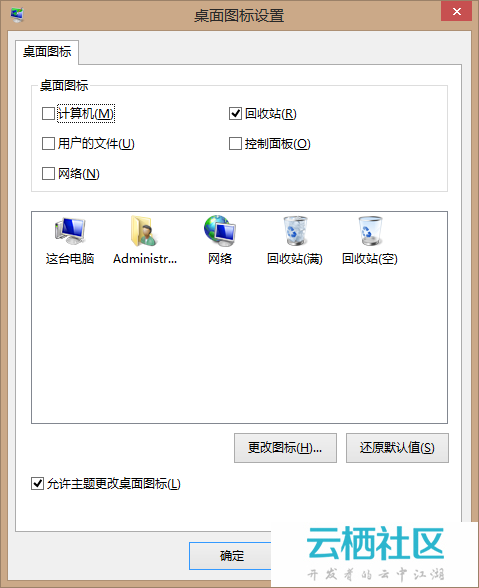 WWW_UJR2_COM_windows server 2012 r2桌面化设置图解