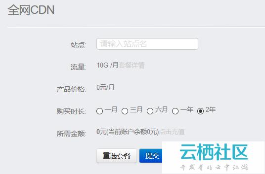 免费使用优速CDN加速服务应用免费240GB流量-cdn加速视频