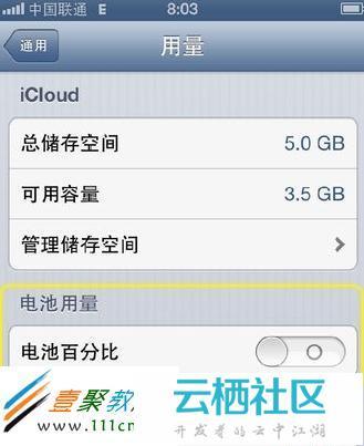 iphone5/5s电池剩余电量显示不准确-锂电池剩余电量<a href=