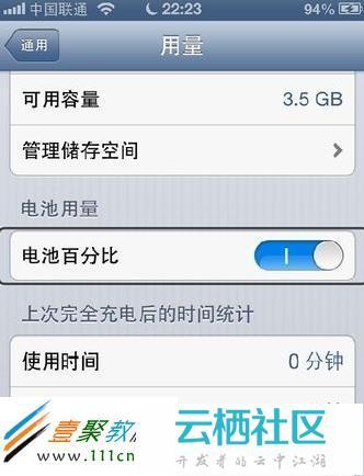 iphone5/5s电池剩余电量显示不准确-如何测电池剩余电量