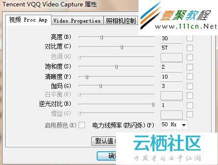 QQ视频不能用 怎么设置正确的摄像头-mac qq摄像头设置