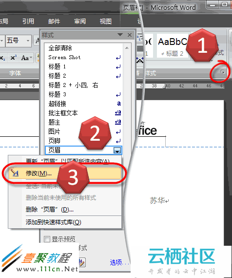 Word 2007 文档页眉下的横线如何去掉-word2007去掉页眉横线
