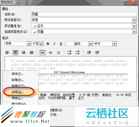 Word 2007 文档页眉下的横线如何去掉-文档页眉横线怎么去掉