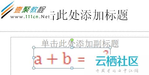 怎么把Word里面的公式复制到PowerPoint中-word公式复制变成图片