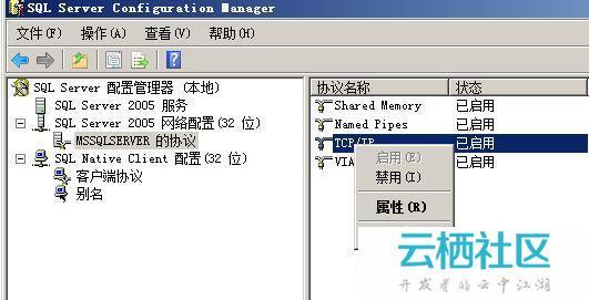 SQL server打开1433客户连接端口图文详解-<a href=