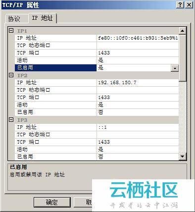 SQL server打开1433客户连接端口图文详解-server 2008 1433端口