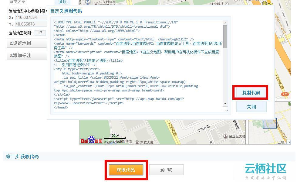 WordPress使用百度地图API数据的2种方法-wordpress 百度地图
