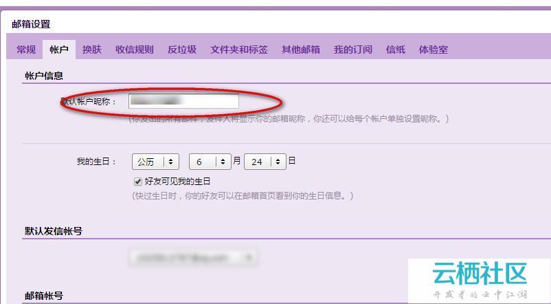 qq邮箱募化名字怎么改 qq邮箱募化名字方法-qq邮箱怎么募化名字