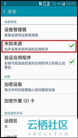 三星A7安装软件不了怎么办 A7安装软件被阻止解决办法-索尼a7绿帽子解决办法