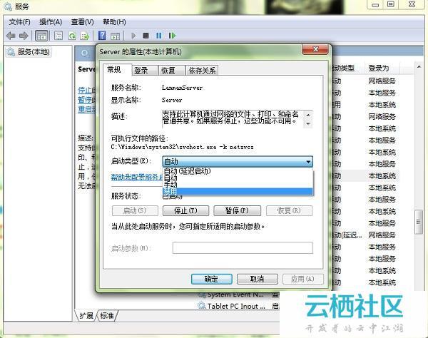 Windows7/8.1/10系统彻底关闭管理共享方法-彻底关闭win10共享