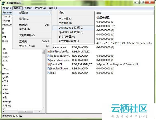 Windows7/8.1/10系统彻底关闭管理共享方法-如何彻底关闭共享