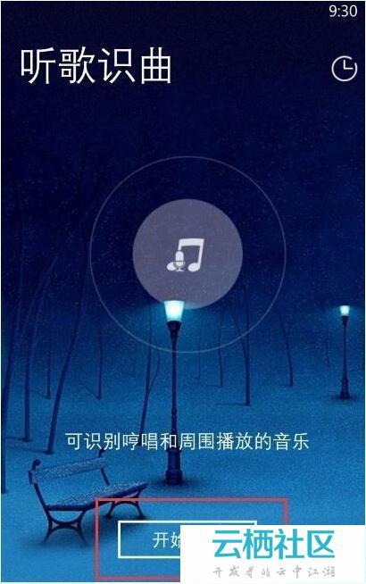 酷我音乐听歌识曲功能使用方法-酷我音乐听歌识曲在哪