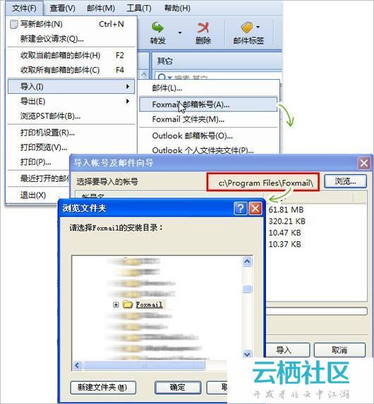 foxmail7.2怎么导入foxmail7.0的备份邮件