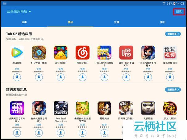三星T810,T710从三星应用商店下载游戏软件例子-三星t810