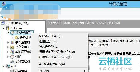 win8系统任务计划程序怎么进入设置-win8系统任务栏不见了