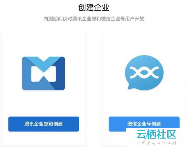 企业微信怎么申请试用?微信企业版什么时候可以用?-微信企业版怎么申请