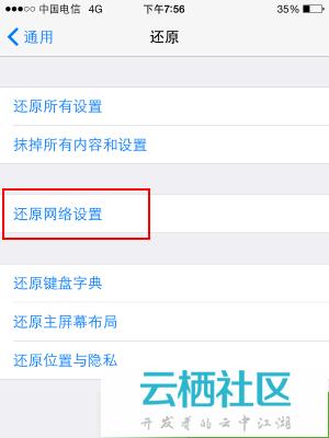 iphone手机app应用闪退无法启动怎么解决-ipad应用闪退解决方法