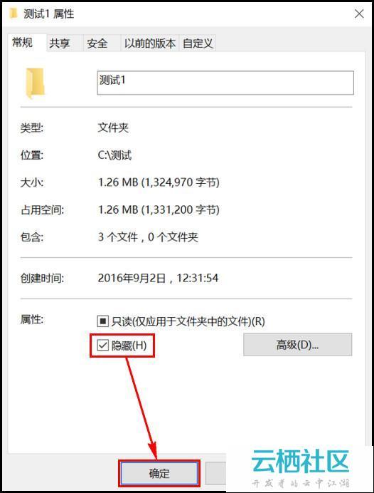 win10怎么将系统文件属性设置为隐藏-win7系统打开隐藏文件