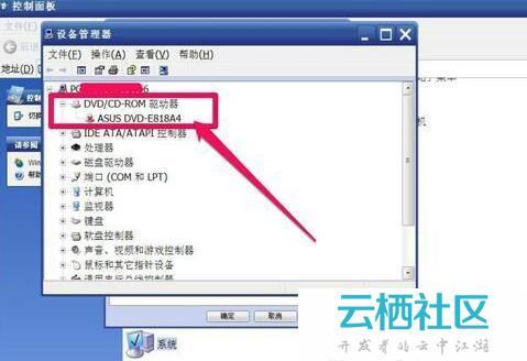 WinXP系统电脑光驱图标没有了怎么办?WinXP系统电脑光驱图标没有了找回方法-光驱没有了