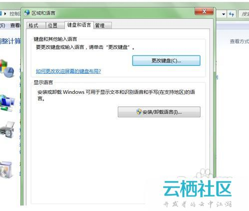 windows7输入法如何设置?-windows10输入法设置