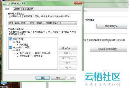 windows7输入法如何设置?-windows输入法设置