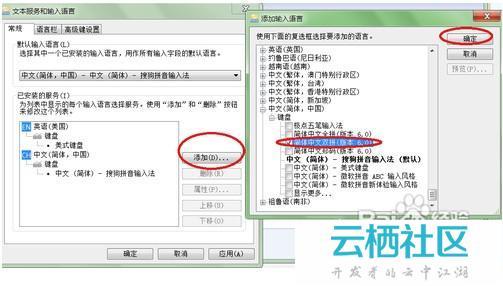 windows7输入法如何设置?-windows8输入法设置
