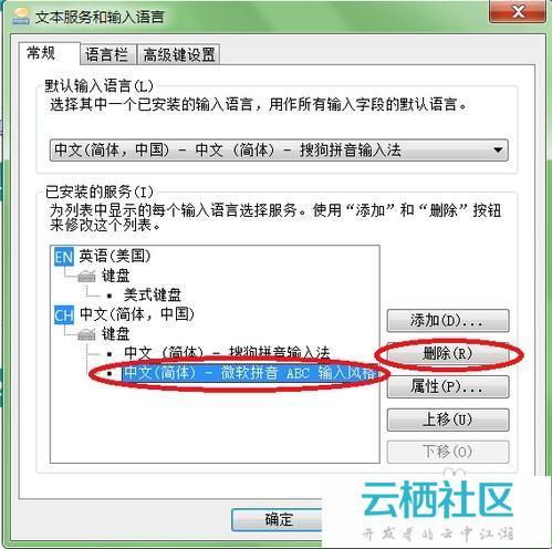windows7输入法如何设置?-windows7输入法设置